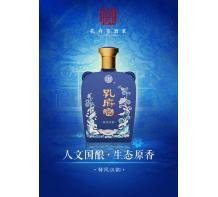 汝州孔府宴酒(汉韵)